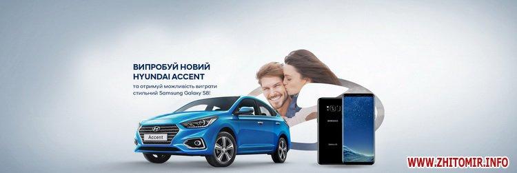 Hynday yno 1 - Драйвове літо з новим Hyundai Accent