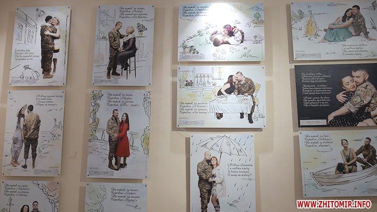 20170708 ifnotforthewar 08 - Фотовиставка про учасників АТО «Якби не війна» відкрилась у житомирському Домі української культури