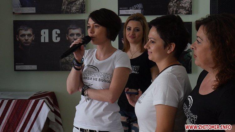 20170708 ifnotforthewar 12 - Фотовиставка про учасників АТО «Якби не війна» відкрилась у житомирському Домі української культури
