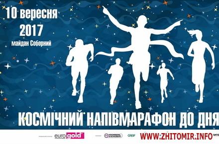 2017 08 11cosSm1 w440 h290 - Житомир очікує спеціальних гостей на Космічному напівмарафоні