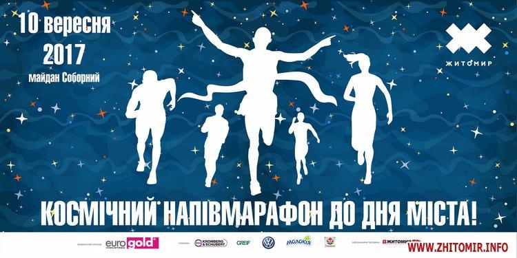cosSm - Житомир очікує спеціальних гостей на Космічному напівмарафоні