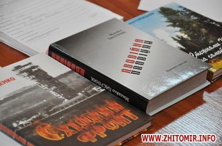 2017 08 15perelik oda 1 w440 h290 - У Житомирській ОДА затвердили перелік книг, які надрукують за 200 тис. грн з обласного бюджету
