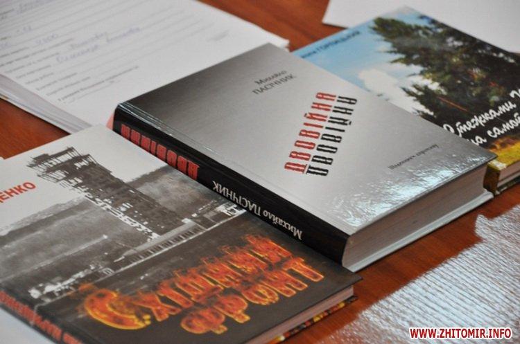 perelik oda 1 - У Житомирській ОДА затвердили перелік книг, які надрукують за 200 тис. грн з обласного бюджету
