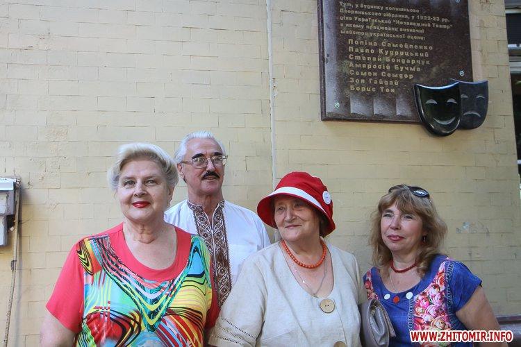 djOsa 23 - Як у Житомирі відкривали дошку Першому Незалежному українському театру