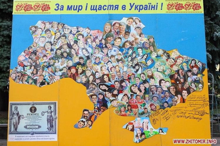 kniga miry 03 - На майдан Корольова у Житомирі привезли Картину Миру, яку малювали 10 тисяч українців