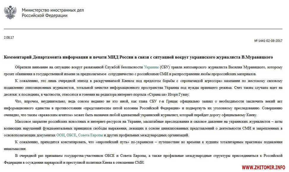 mmm000 - МИД России официально прокомментировал задержание житомирского блогера Муравицкого