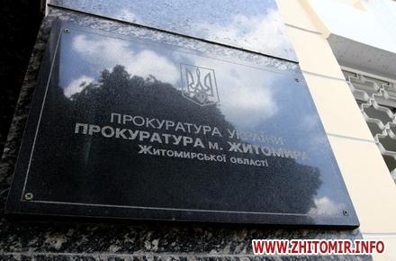 2017 08 21prokyratyra zt w440 h290 - Прокуратура позивається до ПАТ «Житомиргаз» щодо проведення перерахунків в інтересах житомирян