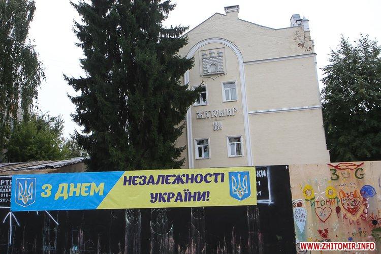 Zahodu mihailovska 26 - Як житомиряни на Михайлівській День незалежності святкують. Фоторепортаж