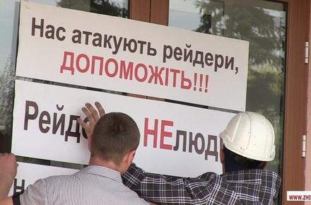 2017 08 31rejderi w440 h290 - Правоохоронці викрили рейдерів, які «віджимали» майно та підприємства на території Житомирської області