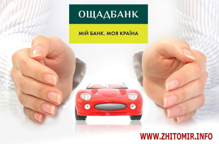 кредит на авто в ощадбанке занимаемая территория пустыни