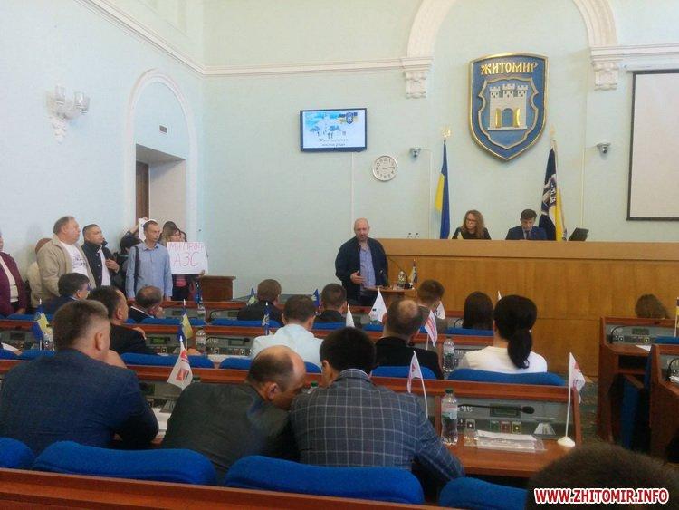 sEms 3 - Першим на позачерговій сесії Житомирської міськради виступив нардеп