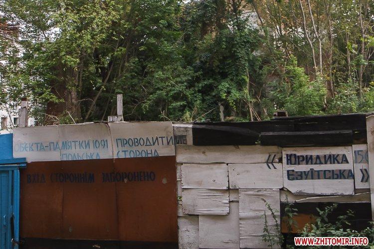 ryini 2109 01 - Аварійна «законсервована» пам'ятка архітектури в центрі Житомира. Фоторепортаж