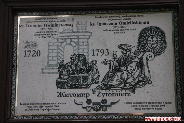 ryini 2109 04 - Аварійна «законсервована» пам'ятка архітектури в центрі Житомира. Фоторепортаж