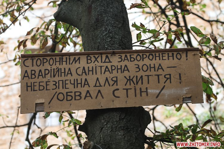 ryini 2109 32 - Аварійна «законсервована» пам'ятка архітектури в центрі Житомира. Фоторепортаж