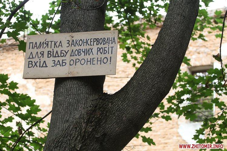ryini 2109 33 - Аварійна «законсервована» пам'ятка архітектури в центрі Житомира. Фоторепортаж
