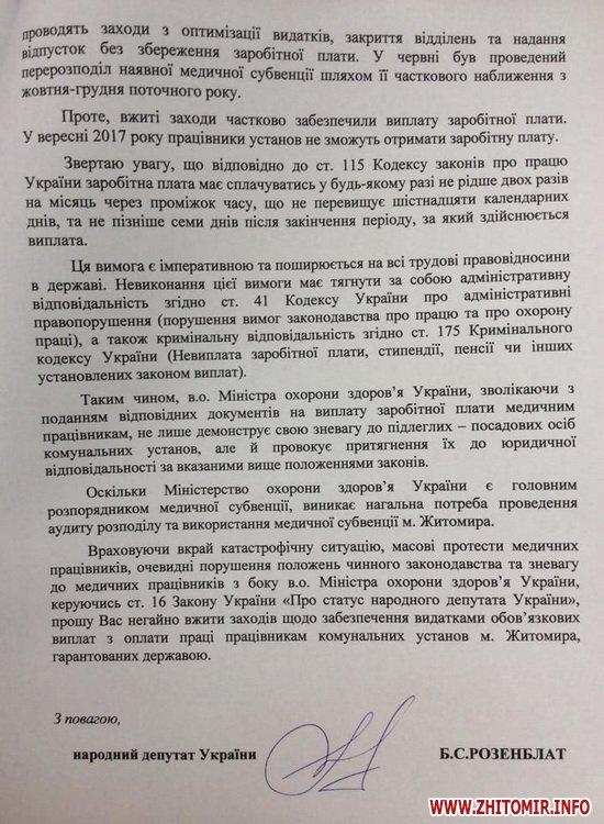 boryusya medike 1 - Народний депутат України Борислав Розенблат відстоює права медиків