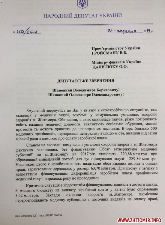 boryusya medike 2 - Народний депутат України Борислав Розенблат відстоює права медиків