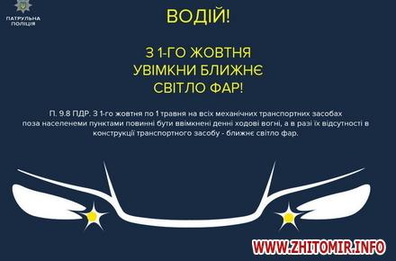 2017 09 25fary vden w440 h290 - Житомирським водіям нагадують про штрафи за вимкнені фари на приміських дорогах