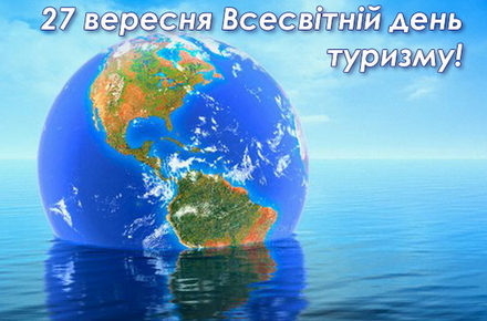 2017 09 26tyrizm w440 h290 - На Михайлівській у Житомирі на День туризму будуть танці та віртуальна екскурсія