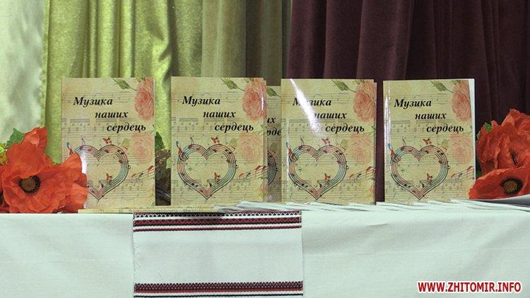 zbirka FRozenblat 02 - Фонд родини Розенблат видав та презентував збірку поезій обдарованих житомирських школярів