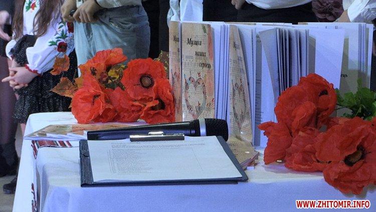zbirka FRozenblat 07 - Фонд родини Розенблат видав та презентував збірку поезій обдарованих житомирських школярів
