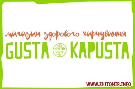 2017 10 10kapysta ty 2 w440 h290 - У магазин «Gusta Kapusta» потрiбнi продавцi, якi дотримуються здорового способу життя