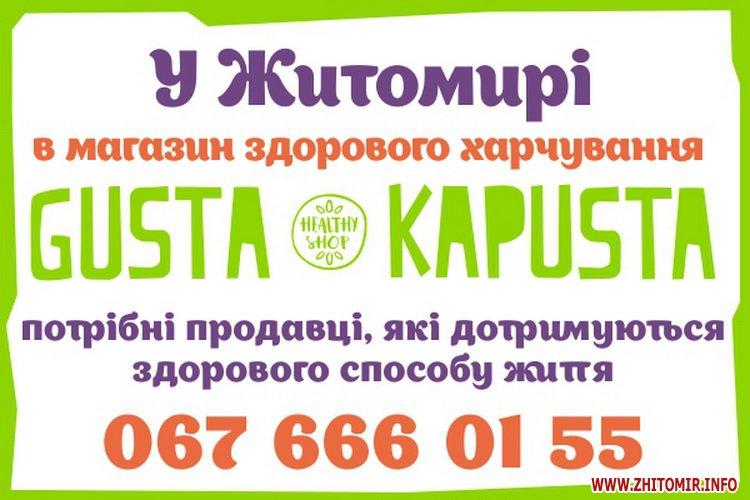 kapysta ty 1 - У магазин «Gusta Kapusta» потрiбнi продавцi, якi дотримуються здорового способу життя