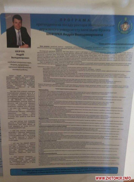 Kandidt d 1 - У Житомирському державному університеті ім. І. Франка обирають ректора з п'яти кандидатів