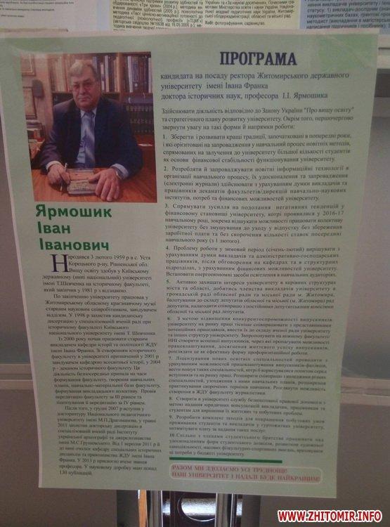 Kandidt d 2 - У Житомирському державному університеті ім. І. Франка обирають ректора з п'яти кандидатів