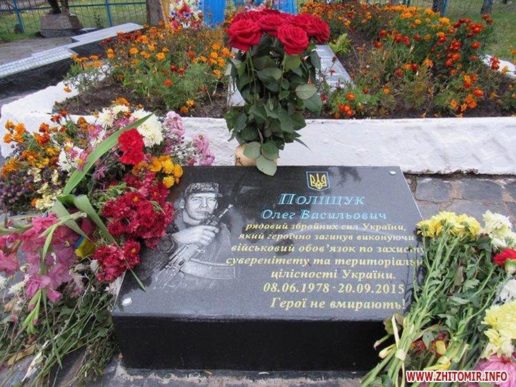 Chorn ato 5 - У селищі поблизу Житомира відкрили пам'ятник ліквідаторам на ЧАЕС, а в Чуднівському районі – меморіальну дошку АТОшнику