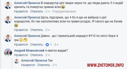 rsHf2 - Житомиряни у соціальних мережах пишуть, що вартість проїзду у маршрутках таки знизили на 1 гривню