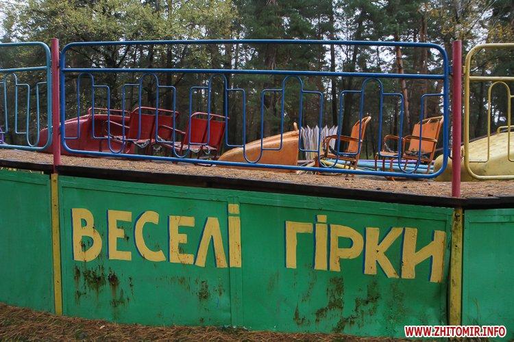 Ropac 10 - Житомирський гідропарк в очікуванні зими. Фоторепортаж