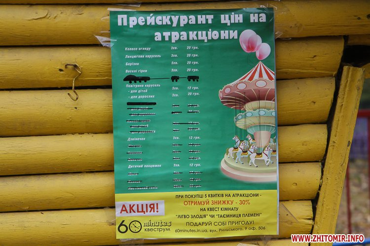 Ropac 12 - Житомирський гідропарк в очікуванні зими. Фоторепортаж