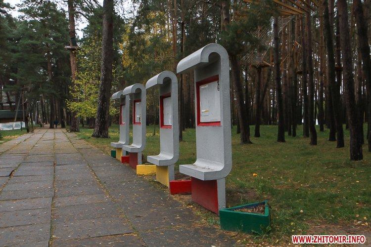 Ropac 19 - Житомирський гідропарк в очікуванні зими. Фоторепортаж