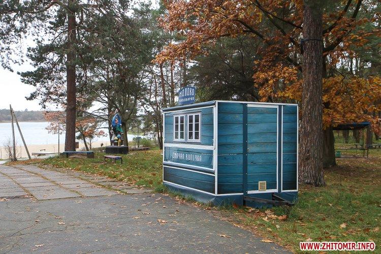 Ropac 20 - Житомирський гідропарк в очікуванні зими. Фоторепортаж