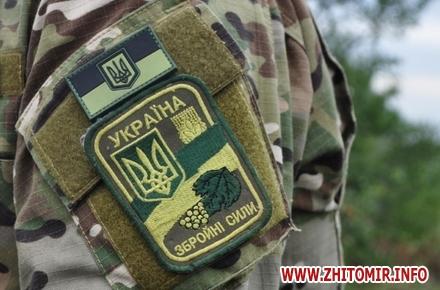 2017 11 23armiaj shevron w440 h290 - Восени з Житомирської області призвуть до ЗСУ на 77 осіб більше, ніж планували раніше