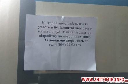 36fd8259473a9b4108840e82e1a7e97f w440 h290 - Житомирян запрошують підзаробити на будівництві ковзанки на Михайлівській