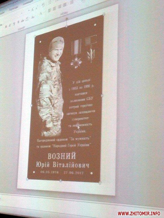 5a3bad6555f88 - На фасаді житомирської школи встановлять дошку загиблому в АТО полковнику СБУ