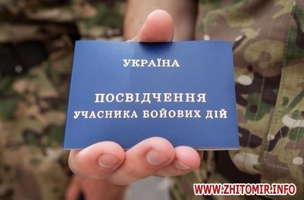 6bc021ce706f07af44b1f0c86d513e7a w440 h290 - В Житомирській області 2/3 працівників поліції мають статус «Учасник бойових дій», - начальник ГУНП