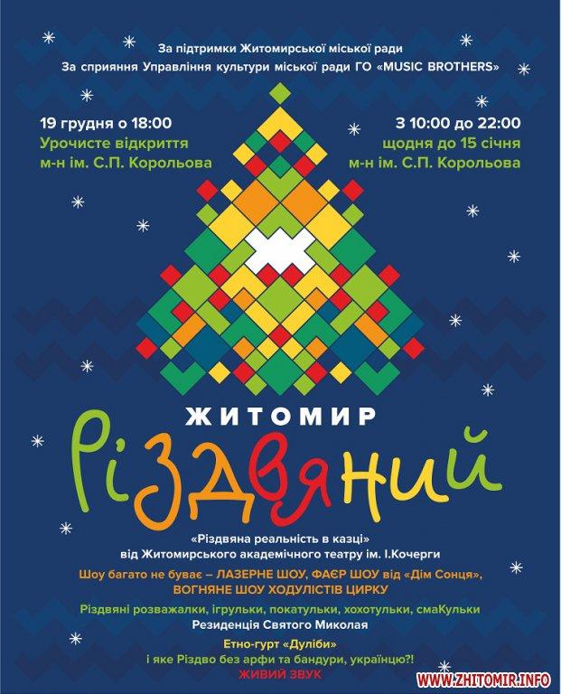 5a3ff78f054bf - У Житомирі почали встановлювати будиночки для Різдвяного ярмарку