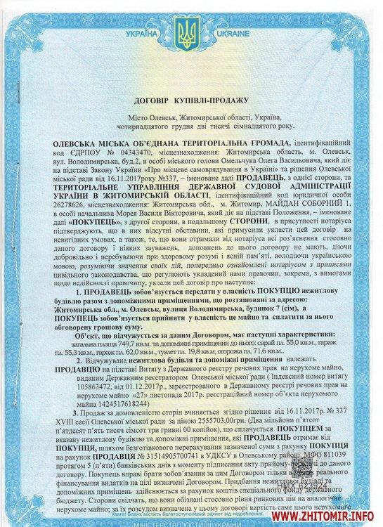 5a4020a452739 - Об'єднана громада у Житомирській області розбагатіла на 2,5 млн грн на продажу приміщення суду