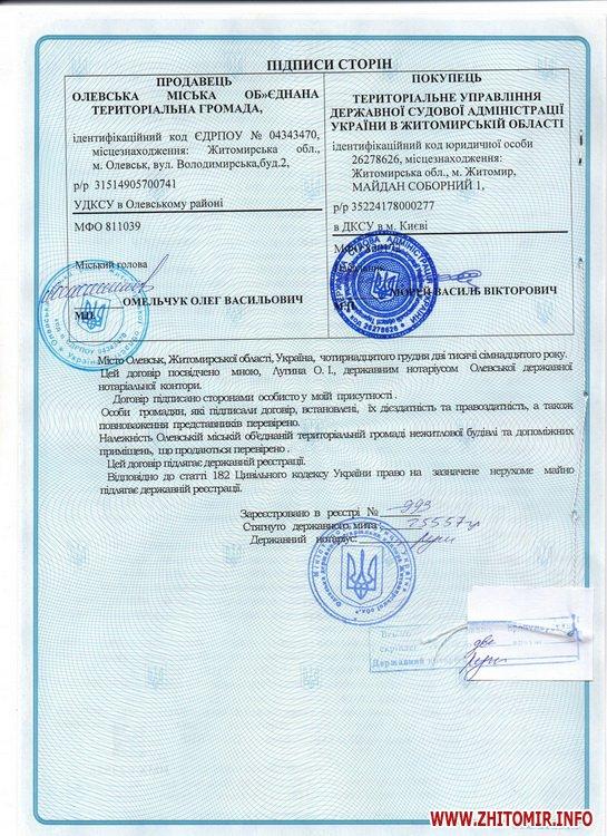 5a4020afa4d83 - Об'єднана громада у Житомирській області розбагатіла на 2,5 млн грн на продажу приміщення суду