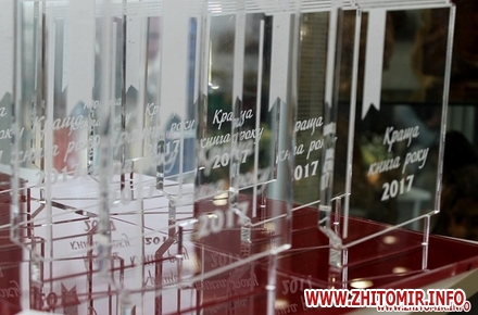 82b90fe7ed26c7c88c99952f97a891ff w440 h290 - У Житомирі назвали імена переможців конкурсу «Краща книга року – 2017»