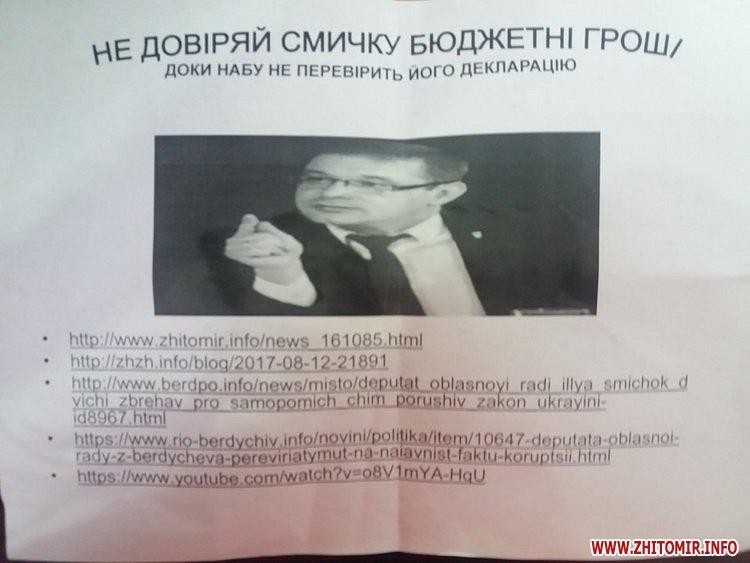 5a411860f0c00 - Депутат від РПЛ обурився листівками, які роздавали на сесії Житомирської облради (доповнено)