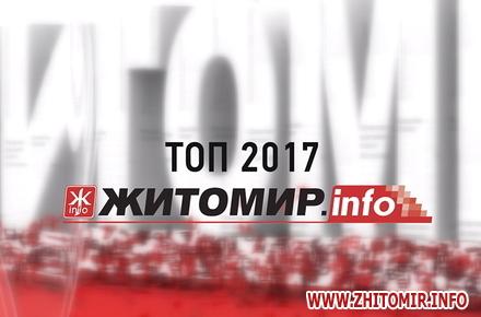 78529773dc0f387da3f60284e415603c w440 h290 - ТОП-10 відео 2017 року на Житомир.іnfo