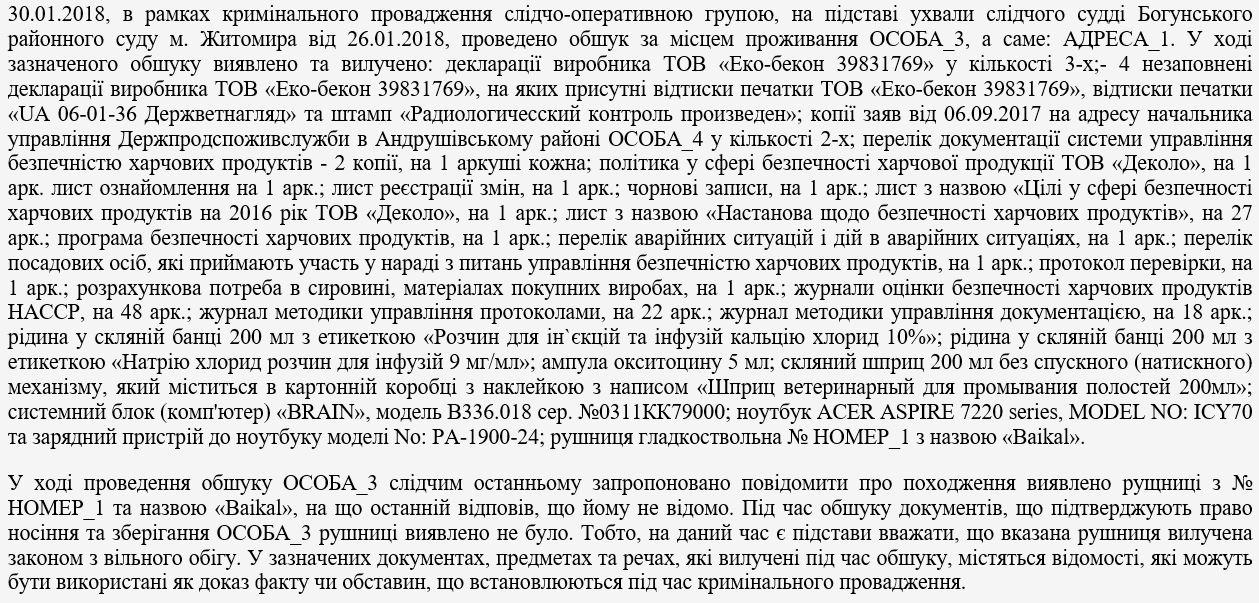 5abb6987bf671 - Засновнику компанії, яку пов'язують з постачанням у дитсадки Житомира «нашпигованого» м'яса, оголосили про підозру
