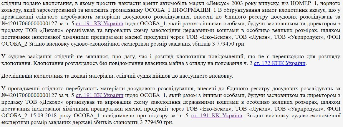 5abb69a7bfc93 - Засновнику компанії, яку пов'язують з постачанням у дитсадки Житомира «нашпигованого» м'яса, оголосили про підозру