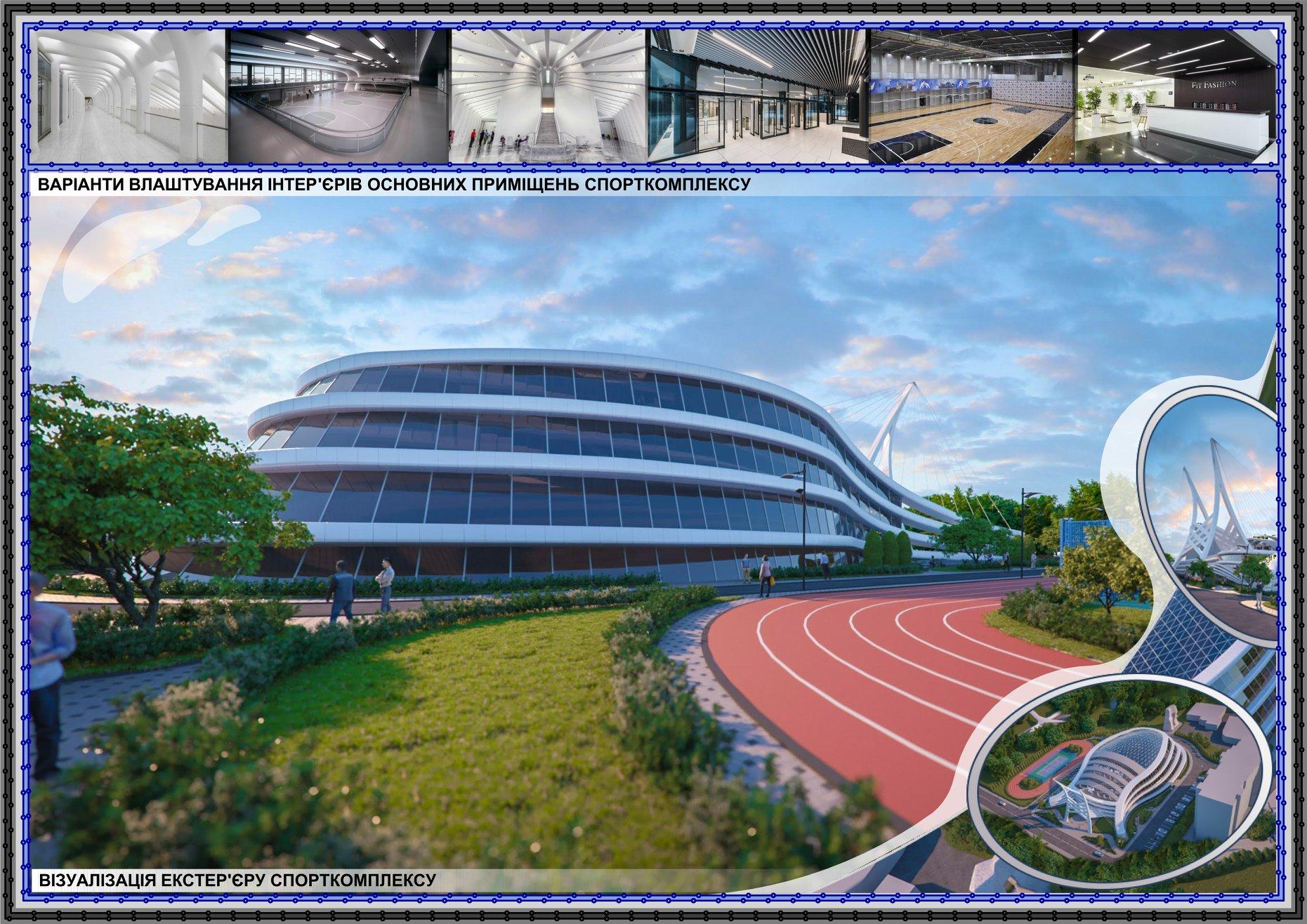 проекты грандиозного спорткомплекса в Житомир