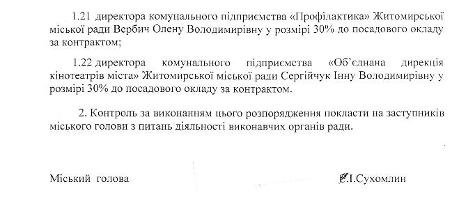 5b14fff04d393 - Квартальні премії директорам комунальних підприємств Житомира: 11 отримають по 30% до посадового окладу