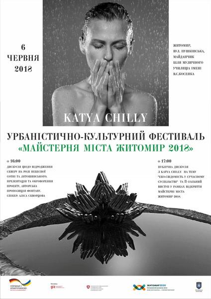 5b1520fdcaadf - На фестиваль «Майстерня міста» до Житомира завітає співачка Катя Чілі